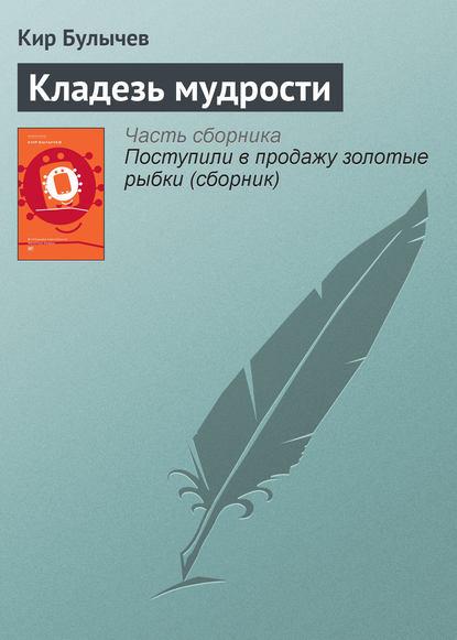 Кир Булычев — Кладезь мудрости