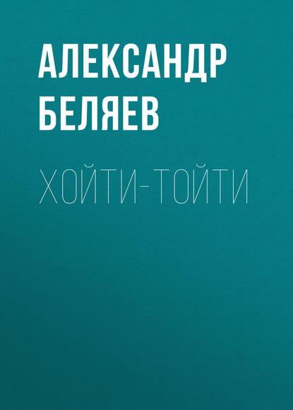 Александр Беляев. Хойти-Тойти
