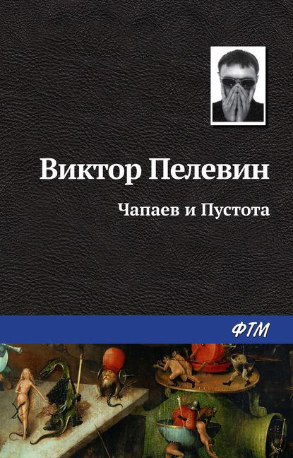 Виктор Пелевин. Чапаев и Пустота