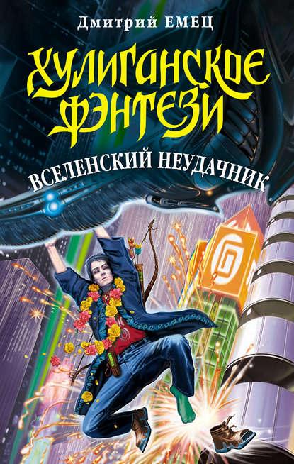 Дмитрий Емец. Вселенский неудачник