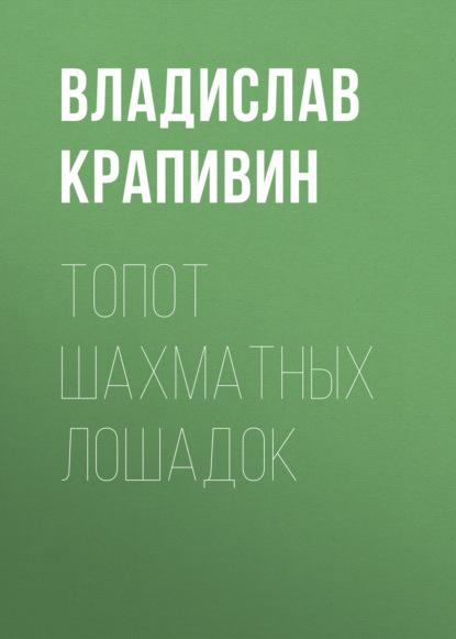 Владислав Крапивин. Топот шахматных лошадок
