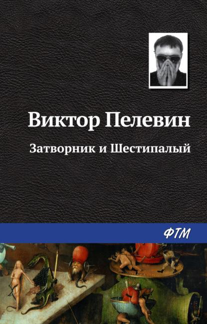 Виктор Пелевин. Затворник и Шестипалый