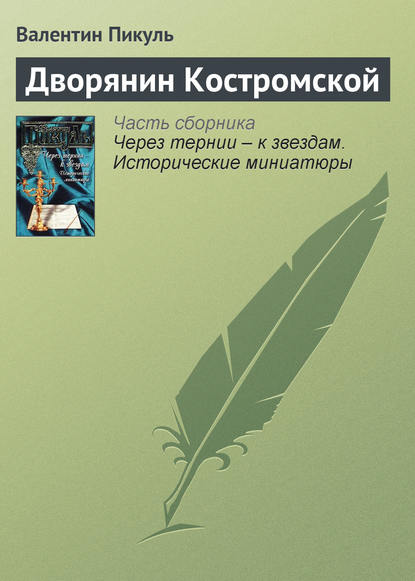 Фото - Валентин Пикуль Дворянин Костромской александра финагина пробуждение женщины