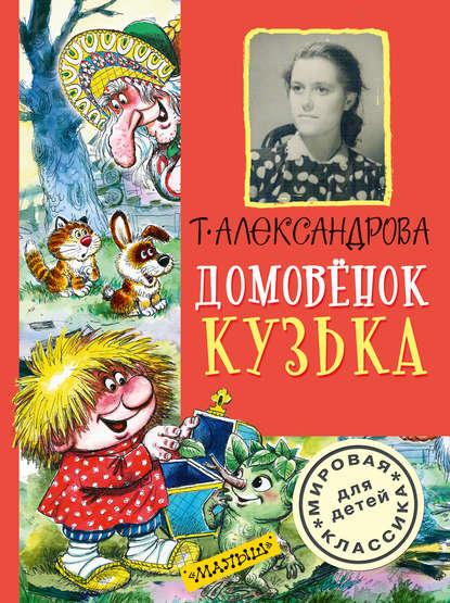 Татьяна Александрова. Домовёнок Кузька (сборник)