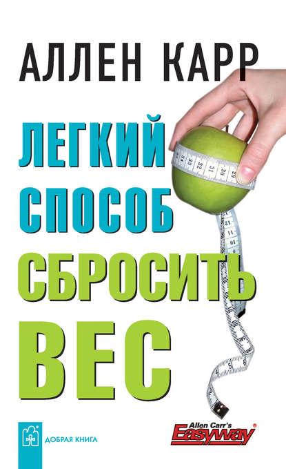 Аллен Карр — Легкий способ сбросить вес