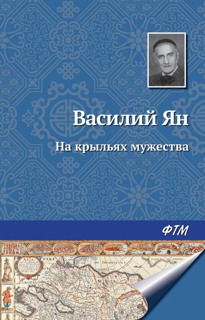 Василий Ян На крыльях мужества василий ян возвращение мечты
