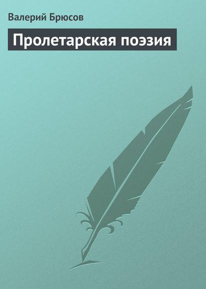 Валерий Брюсов Пролетарская поэзия
