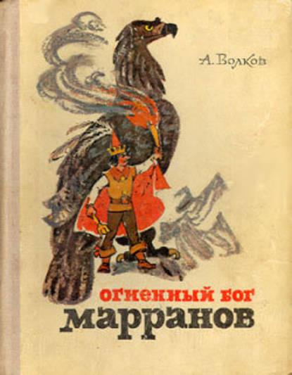 Александр Волков. Огненный бог Марранов