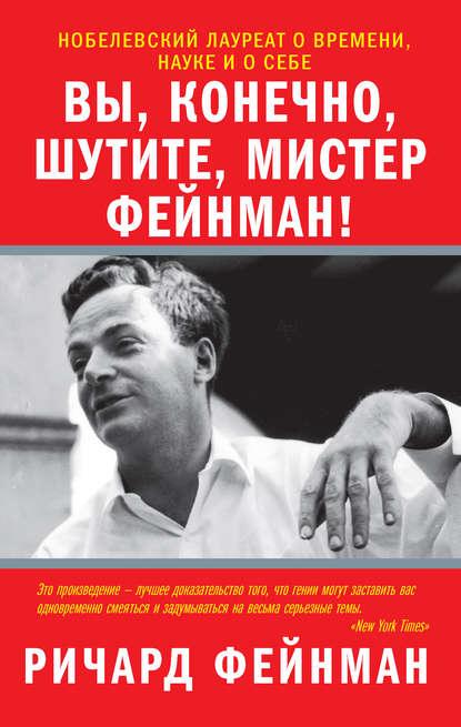 Фото - Ричард Фейнман Вы, конечно, шутите, мистер Фейнман! фейнман ричард вы конечно шутите мистер фейнман