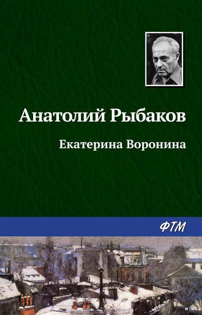 Анатолий Рыбаков Екатерина Воронина