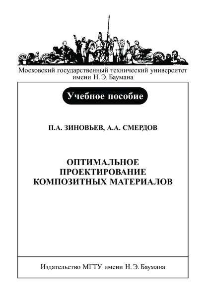 Петр Зиновьев Оптимальное проектирование композитных материалов