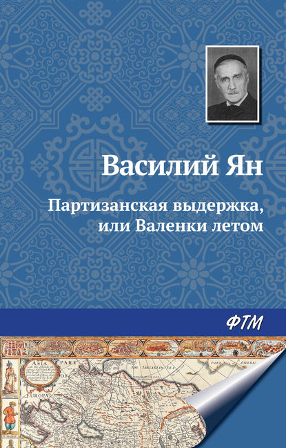 Василий Ян Партизанская выдержка, или Валенки летом василий ян возвращение мечты
