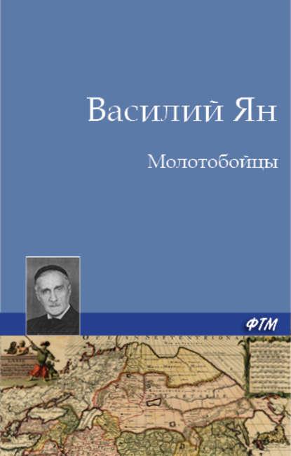 Василий Ян Молотобойцы василий ян возвращение мечты
