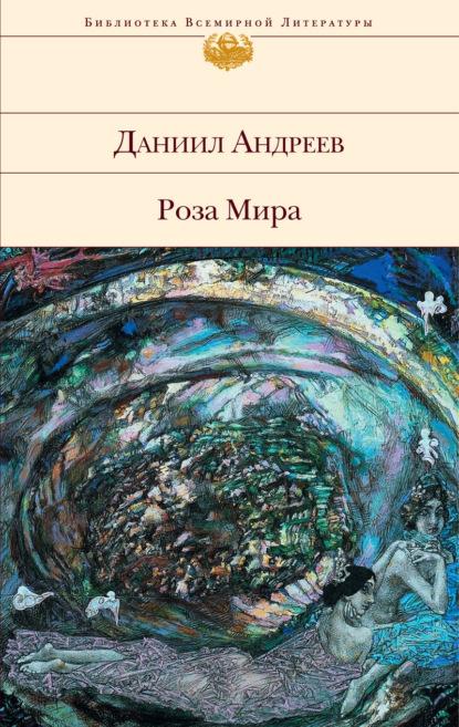 Даниил Леонидович Андреев — Роза Мира