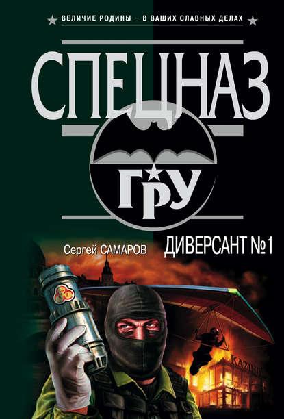Фото - Сергей Самаров Диверсант № 1 сергей самаров диверсант 1