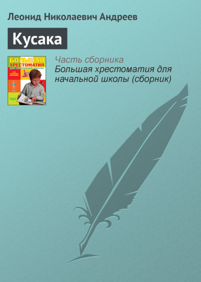 Леонид Андреев. Кусака