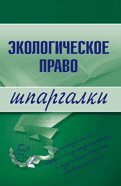 Артем Васильевич Сазыкин — Экологическое право