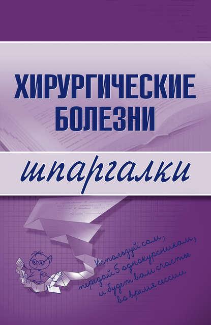 Татьяна Дмитриевна Селезнева — Хирургические болезни