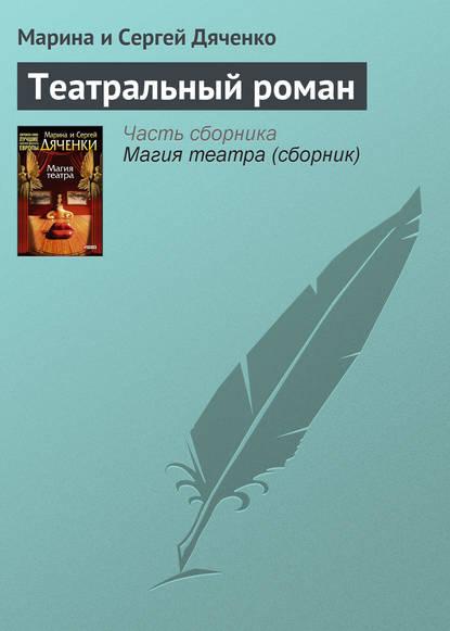 Марина и Сергей Дяченко Театральный роман