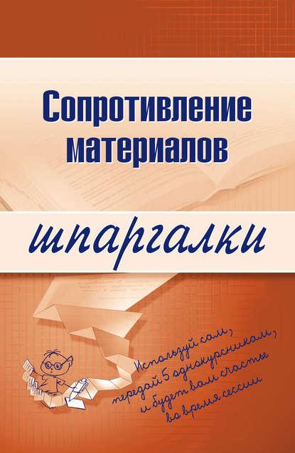 Юлия Валерьевна Щербакова Сопротивление материалов сопротивление материалов учебник