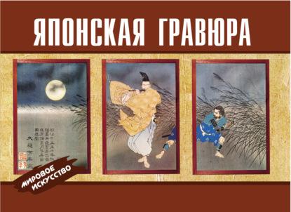 Коллектив авторов — Японская гравюра