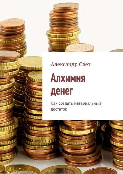 Александр Свет Алхимия денег. Как создать материальный достаток