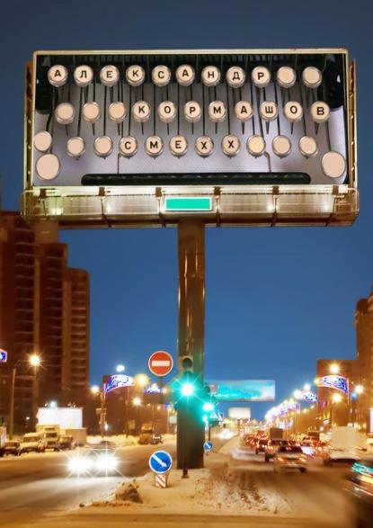 Фото - Александр Кормашов Роман напослезавтра сахновская а одна среди людей