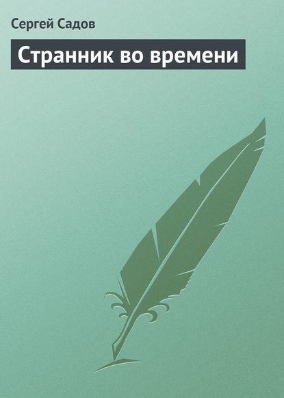 Сергей Садов. Странник во времени