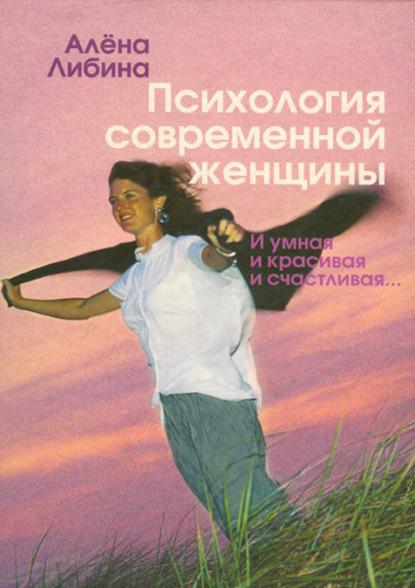 Алена Либина — Психология современной женщины. И умная, и красивая, и счастливая…