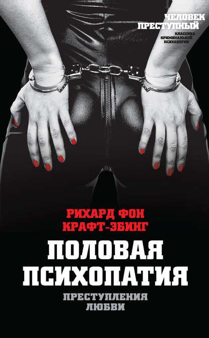 Рихард фон Крафт-Эбинг — Преступления любви. Половая психопатия