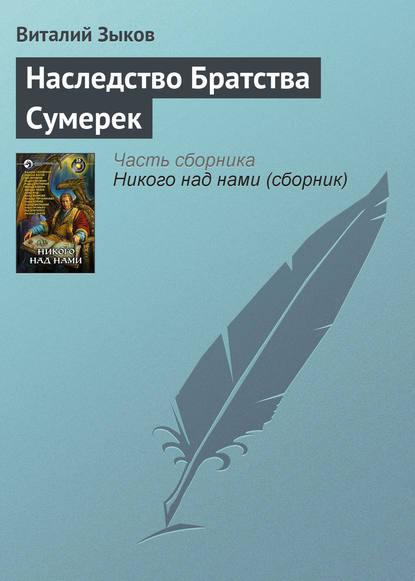 Виталий Зыков. Наследство Братства Сумерек