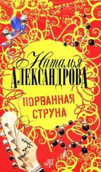 Наталья Александрова — Порванная струна