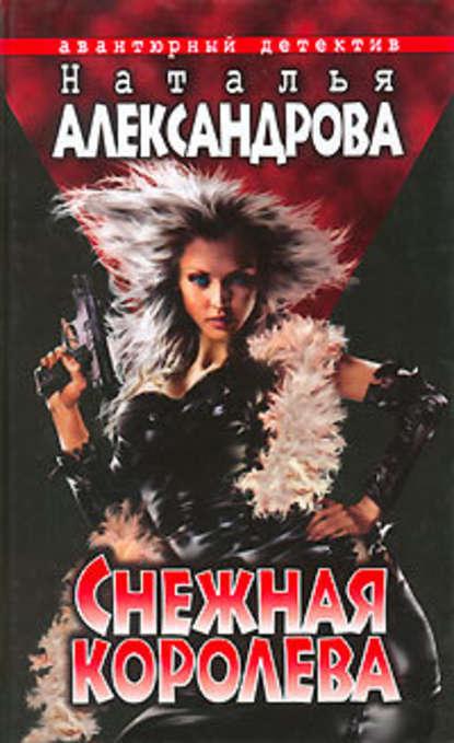 Наталья Александрова — Снежная Королева