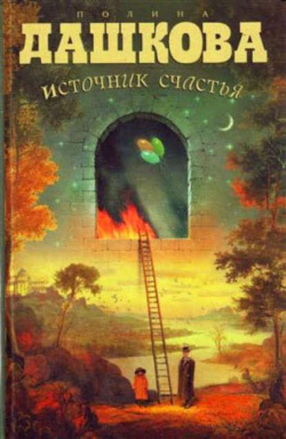 Полина Дашкова. Источник счастья