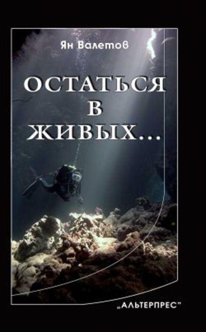 Ян Валетов Остаться в живых…
