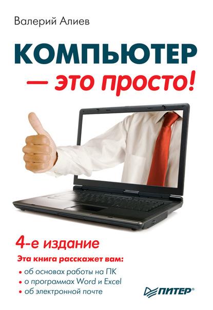 В. К. Алиев Компьютер – это просто! компьютер