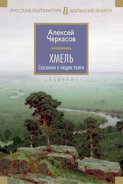 Алексей Черкасов. Хмель