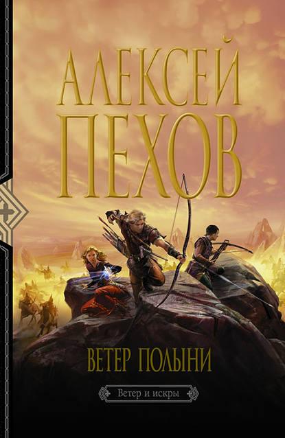 Алексей Пехов. Ветер полыни