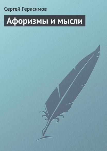 Сергей Герасимов — Афоризмы и мысли