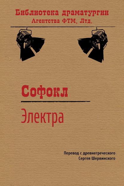 Софокл — Электра