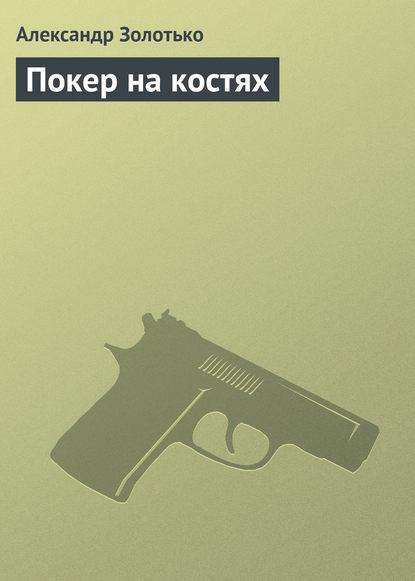 Александр Золотько Покер на костях ольга гуцева на костях младенца