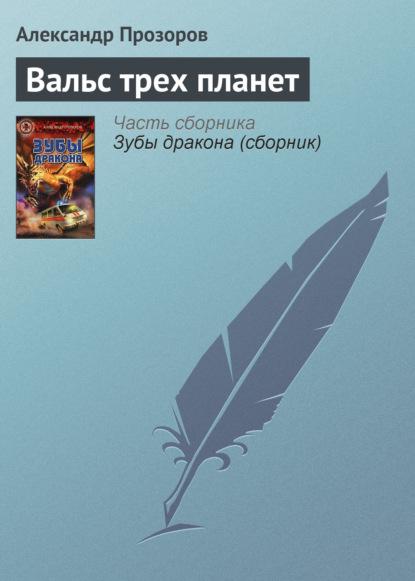 Александр Прозоров Вальс трех планет александр прозоров привратник