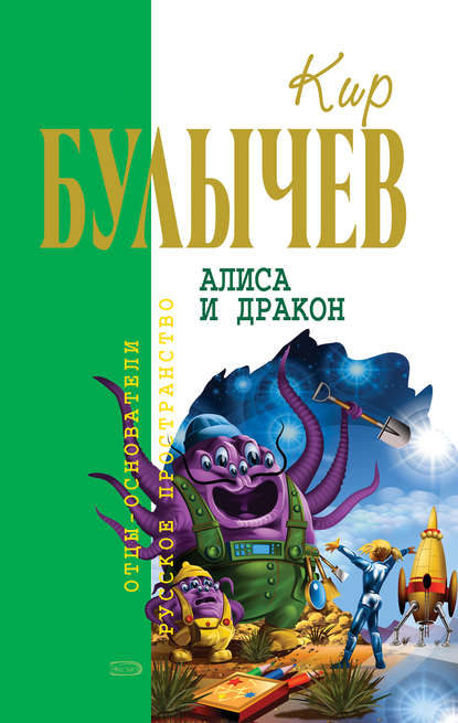 Кир Булычев Алиса и дракон (сборник)