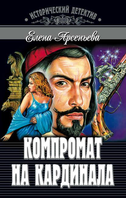 Елена Арсеньева — Компромат на кардинала