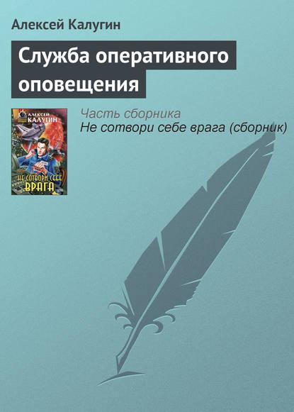 Алексей Калугин — Служба оперативного оповещения