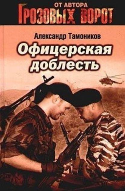 Александр Тамоников Офицерская доблесть