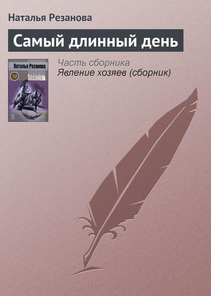 Наталья Резанова Самый длинный день