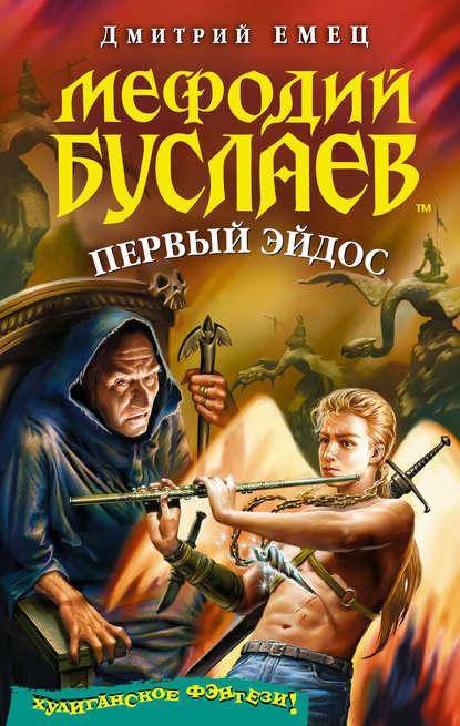 Дмитрий Емец. Первый эйдос