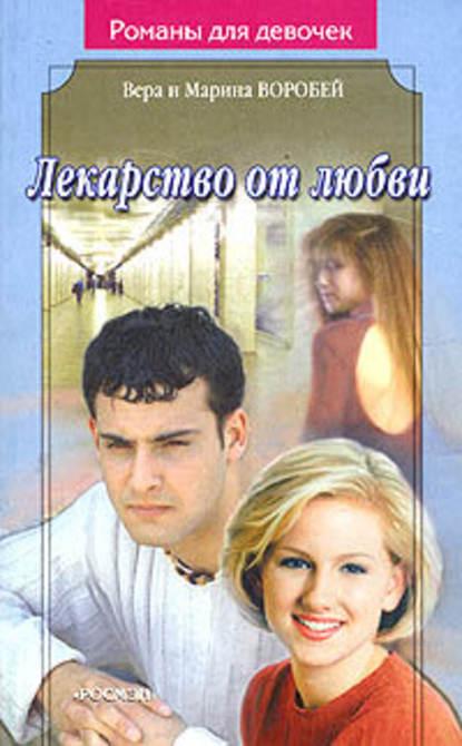 Вера и Марина Воробей Лекарство от любви сестры воробей лекарство от любви роман