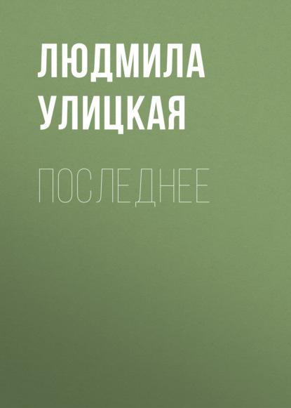 Людмила Улицкая Последнее людмила улицкая кимоно
